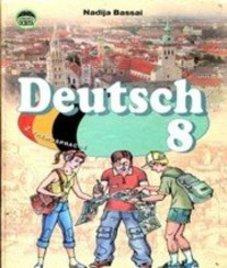ГДЗ з німецької мови 8 клас. Підручник Н.П. Басай (2008 рік)
