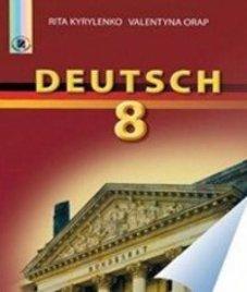 ГДЗ з німецької мови 8 клас. Підручник Р.О. Кириленко (2008 рік)