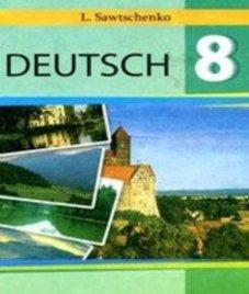 ГДЗ з німецької мови 8 клас. Підручник Л.П. Савченко (2008 рік)