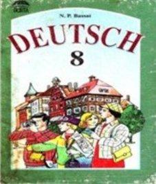 ГДЗ з німецької мови 8 клас. Підручник Н.П. Басай (2002 рік)