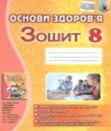ГДЗ з основ здоров'я 8 клас. Робочий зошит Т.Є. Бойченко, І.П. Василашко (2016 рік)