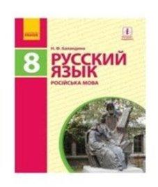 ГДЗ з російської мови 8 клас. Підручник Н.Ф. Баландина (2016 рік)