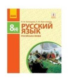 ГДЗ з російської мови 8 клас. Підручник Н.Ф. Баландина, Е.Ю. Крюченкова (2016 рік)