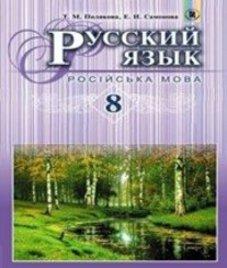 ГДЗ з російської мови 8 клас. Підручник Т.М. Полякова, О.І. Самонова (2016 рік)