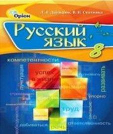 ГДЗ з російської мови 8 клас. Підручник Л.В. Давидюк, В.І. Статівка (2016 рік)
