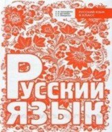 ГДЗ з російської мови 8 клас. Підручник Н.Ф. Баландина, К.В. Дегтярёва (2013 рік)