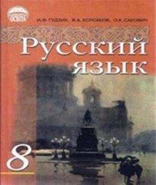 ГДЗ з російської мови 8 клас. Підручник І.Ф. Гудзик, В.А. Корсаков (2011 рік)