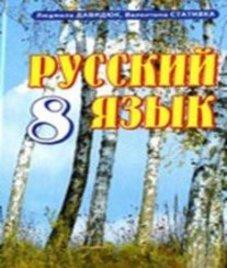 ГДЗ з російської мови 8 клас. Підручник Л.В. Давидюк, В.І. Статівка (2008 рік)