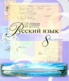 ГДЗ з російської мови 8 клас. Підручник Т.М. Полякова, О.І. Самонова (2008 рік)