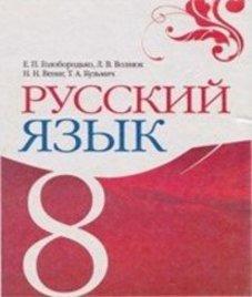 ГДЗ з російської мови 8 клас. Підручник Е.П. Голобородько, Л.В. Вознюк (2008 рік)