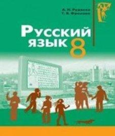 ГДЗ з російської мови 8 клас. Підручник А.Н. Рудяков, Т.Я. Фролова (2008 рік)