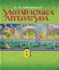 ГДЗ з української літератури 8 клас. Підручник О.М. Авраменко (2016 рік)