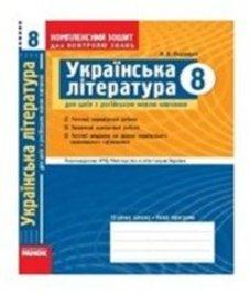 ГДЗ з української літератури 8 клас. Комплексний зошит для контролю знань В.В. Паращич (2010 рік)