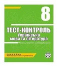 ГДЗ з української літератури 8 клас. (Тест-контроль) А.С. Марченко, Ю.В. Пастухова (2010 рік)
