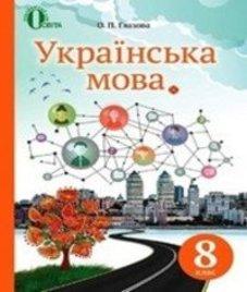 ГДЗ з української мови 8 клас. Підручник О.П. Глазова (2016 рік)