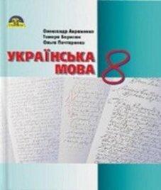 ГДЗ з української мови 8 клас. Підручник О.М. Авраменко, Т.В. Борисюк (2016 рік)