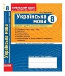 ГДЗ з української мови 8 клас. Комплексний зошит для контролю знань В.Ф. Жовтобрюх (2010 рік)