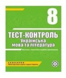 ГДЗ з української мови 8 клас. (Тест-контроль) А.С. Марченко (2010 рік)