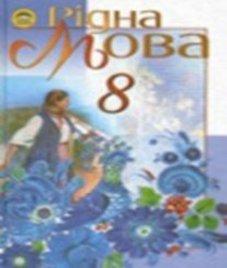 ГДЗ з української мови 8 клас. Підручник М.І. Пентилюк, І.В. Гайдаєнко (2008 рік)