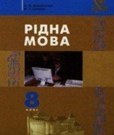 ГДЗ з української мови 8 клас. Підручник С.Я. Єрмоленко, В.Т. Сичова (2008 рік)