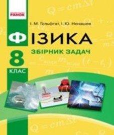 ГДЗ з фізики 8 клас. Збірник задач І.М. Гельфгат, І.Ю. Ненашев (2016 рік)