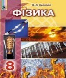 ГДЗ з фізики 8 клас. Підручник В.Д. Сиротюк (2016 рік)