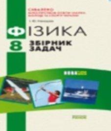 ГДЗ з фізики 8 клас. Збірник задач І.Ю. Ненашев (2011 рік)