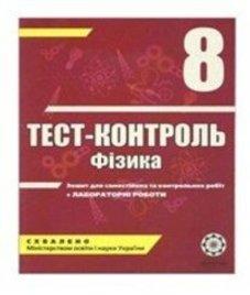 ГДЗ з фізики 8 клас. (Тест-контроль) М.О. Чертіщева, Л.І. Вялих (2010 рік)
