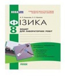 ГДЗ з фізики 8 клас. Зошит для лабораторних робіт Ф.Я. Божинова, О.О. Кірюхіна (2010 рік)
