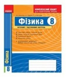 ГДЗ з фізики 8 клас. Комплексний зошит для контролю знань Ф.Я. Божинова, О.О. Кірюхіна (2009 рік)