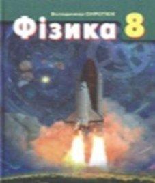 ГДЗ з фізики 8 клас. Підручник В.Д. Сиротюк (2008 рік)
