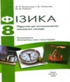 ГДЗ з фізики 8 клас. Підручник Ф.Я. Божинова, І.Ю. Ненашев (2008 рік)