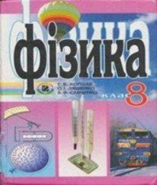 ГДЗ з фізики 8 клас. Підручник Є.В. Коршак, О.І. Ляшенко (2008 рік)
