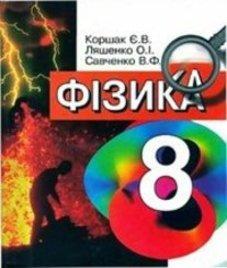 ГДЗ з фізики 8 клас. Підручник Є.В. Коршак, О.І. Ляшенко (2003 рік)