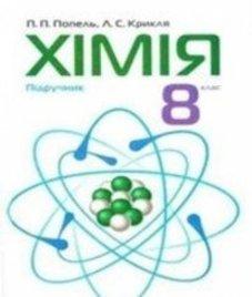 ГДЗ з хімії 8 клас. Підручник П.П. Попель, Л.С. Крикля (2016 рік)