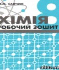 ГДЗ з хімії 8 клас. (Робочий зошит) М.М. Савчин (2016 рік)