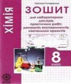 ГДЗ з хімії 8 клас. Зошит для лабораторних дослідів, практичних робіт, домашніх експериментів, навчальних проектів Н.В. Титаренко (2016 рік)