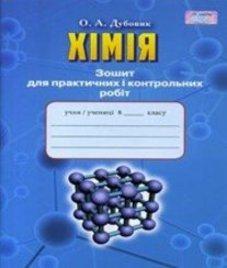 ГДЗ з хімії 8 клас. Зошит для практичних робіт О.А. Дубовик (2016 рік)