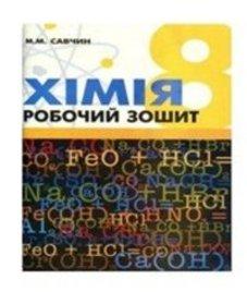 ГДЗ з хімії 8 клас. (Робочий зошит) М.М. Савчин (2013 рік)