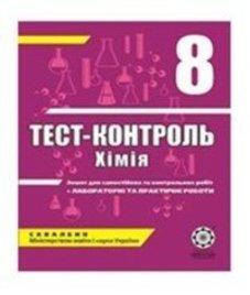 ГДЗ з хімії 8 клас. (Тест-контроль) Н.Є. Варавва, Н.Р. Парфеня (2011 рік)