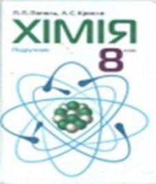 ГДЗ з хімії 8 клас. Підручник П.П. Попель, Л.С. Крикля (2008 рік)