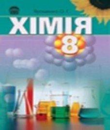 ГДЗ з хімії 8 клас. Підручник О.Г. Ярошенко (2008 рік)