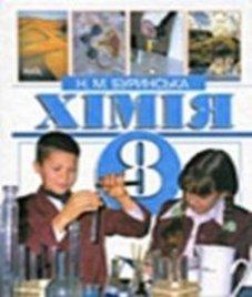 ГДЗ з хімії 8 клас. Підручник Н.М. Буринська (2008 рік)