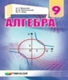 ГДЗ з алгебри 9 клас. Підручник А.Г. Мерзляк, В.Б. Полонський (2017 рік)