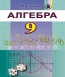 ГДЗ з алгебри 9 клас. Підручник О.С. Істер (2017 рік)