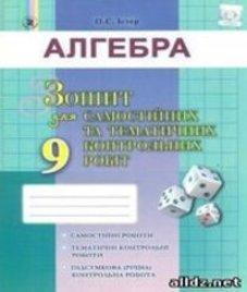 ГДЗ з алгебри 9 клас. Зошит для самостійних та тематичних контрольних робіт О.С. Істер (2017 рік)