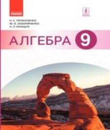 ГДЗ з алгебри 9 клас. Підручник Н.С. Прокопенко, Ю.О. Захарійченко (2017 рік)