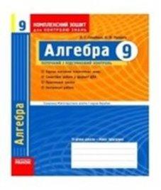 ГДЗ з алгебри 9 клас. Комплексний зошит для контролю знань Л.Г. Стадник, О.М. Роганін (2010 рік)