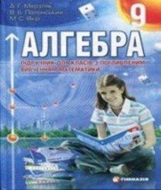 ГДЗ з алгебри 9 клас. Підручник А.Г. Мерзляк, В.Б. Полонський (2009 рік)