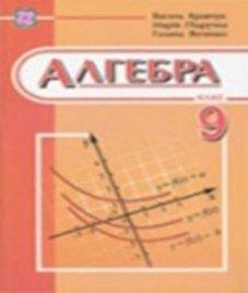 ГДЗ з алгебри 9 клас. Підручник В.Р. Кравчук, М.В. Підручна (2009 рік)